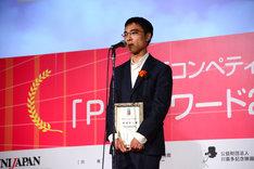 「子どものおもちゃ」で準グランプリを獲得した松浦真一。