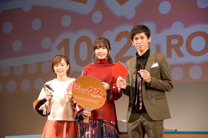 「ミックス。」試写会にて、左から石川佳純、新垣結衣、吉村真晴。