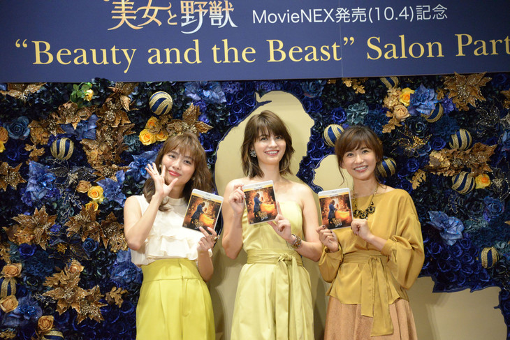 「美女と野獣」MovieNEX発売記念イベントにて、左から内田理央、マギー、優木まおみ。