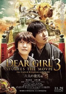 「Dear Girl~Stories~THE MOVIE3 the United Kingdom of KOCHI 六人の龍馬編」ポスタービジュアル