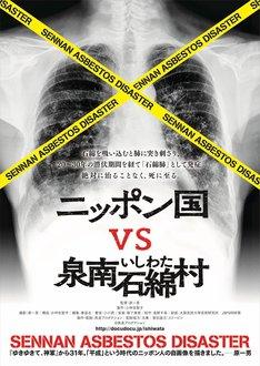 「ニッポン国VS泉南石綿村」ポスタービジュアル (c)疾走プロダクション
