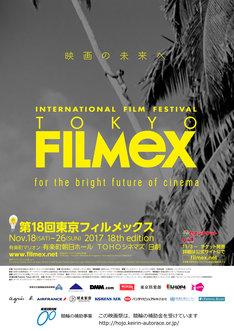 第18回東京フィルメックスのポスタービジュアル。