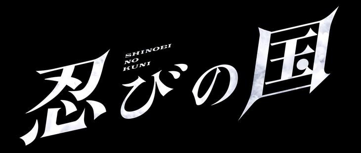 「忍びの国」ロゴ
