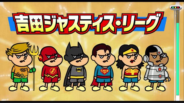 「DCスーパーヒーローズvs鷹の爪団」より吉田ジャスティス・リーグ。