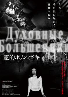 「霊的ボリシェヴィキ」ポスタービジュアル (c)2017 The Film School of Tokyo