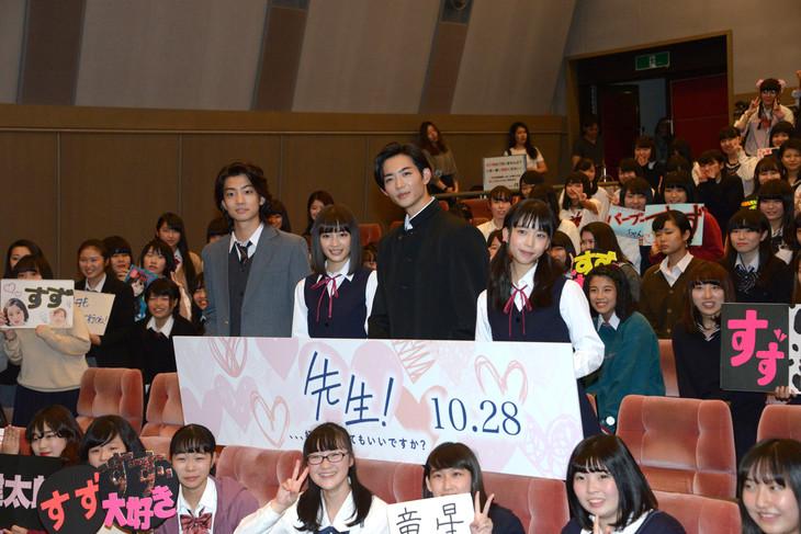 「先生! 、、、好きになってもいいですか?」試写会にて、左から健太郎、広瀬すず、竜星涼、森川葵。