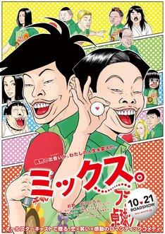 古谷実によるマンガ「行け!稲中卓球部」と映画「ミックス。」のコラボレーションビジュアル。