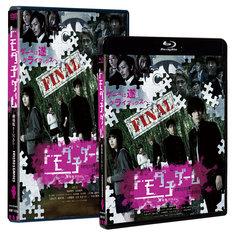 「トモダチゲーム 劇場版FINAL」Blu-ray / DVDジャケット