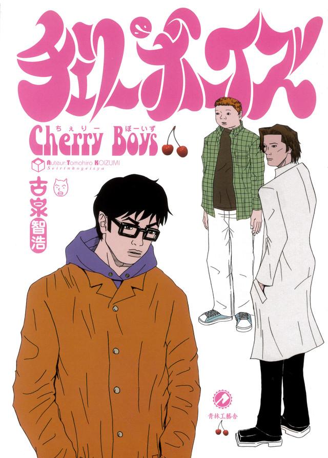 マンガ「チェリーボーイズ」表紙 (c)古泉智浩/青林工藝舎