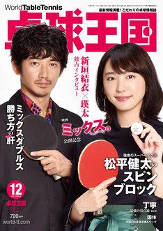 卓球王国 2017年12月号の表紙。