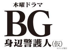 「BG~身辺警護人~(仮)」ロゴ