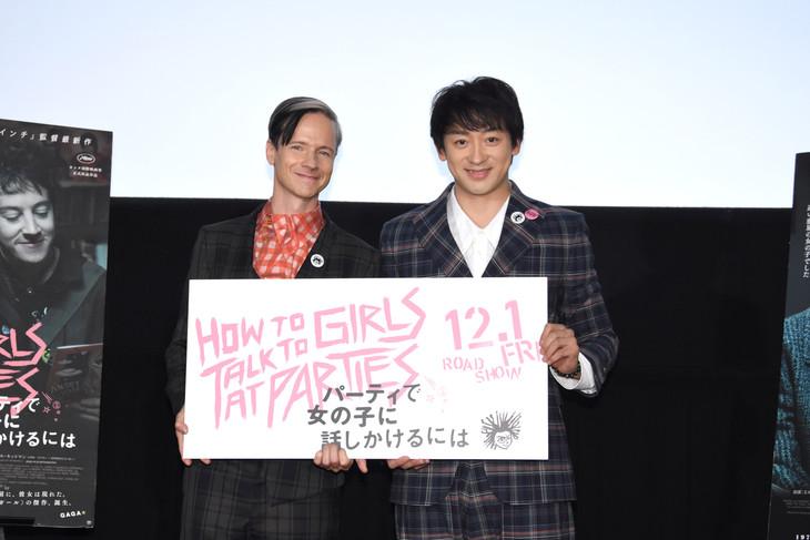 「パーティで女の子に話しかけるには」ジャパンプレミアの様子。