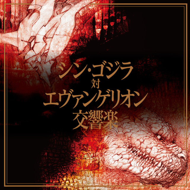 「シン・ゴジラ対エヴァンゲリオン交響楽」通常盤ジャケット