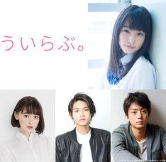 「ういらぶ。」キャスト。上段より時計回りに桜井日奈子、健太郎、磯村勇斗、玉城ティナ。