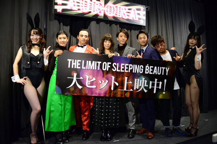 「THE LIMIT OF SLEEPING BEAUTY-リミット・オブ・スリーピング ビューティ」初日舞台挨拶の様子。