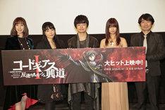 「コードギアス 反逆のルルーシュI 興道(こうどう)」初日舞台挨拶の様子。左から小清水亜美、ゆかな、福山潤、Iris、土屋康昌。