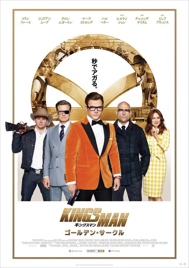 「キングスマン:ゴールデン・サークル」ポスタービジュアル