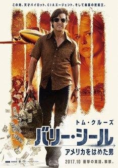 「バリー・シール/アメリカをはめた男」ティザービジュアル (c)Universal Pictures