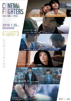 「CINEMA FIGHTERS」キービジュアル