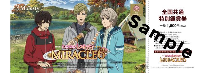 「劇場版ときめきレストラン☆☆☆ MIRACLE6」前売り券(3 Majestyバージョン)