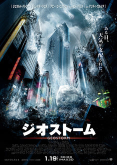 「ジオストーム」ポスタービジュアル (c)2017 WARNER BROS. ENTERTAINMENT INC., SKYDANCE PRODUCTIONS, LLC AND RATPAC-DUNE ENTERTAINMENT LLC