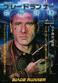 「別冊映画秘宝 ブレードランナー 究極読本&近未来SF映画の世界」表紙