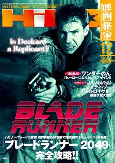 """""""映画雑誌はふたつでじゅうぶんですよ!""""のキャッチコピーが表紙を飾る、映画秘宝12月号の表紙。"""