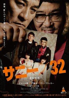 「サニー/32」ポスタービジュアル