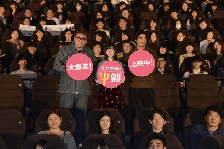 「斉木楠雄のΨ難」大ヒット御礼イベントの様子。左から福田雄一、橋本環奈、賀来賢人。