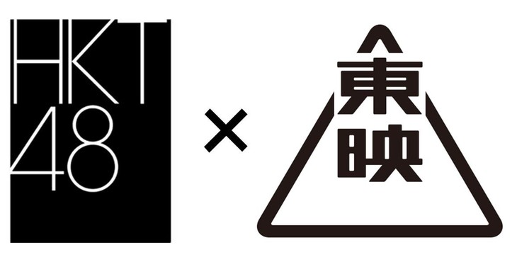 「東映 presents HKT48×48人の映画監督たち」コラボビジュアル