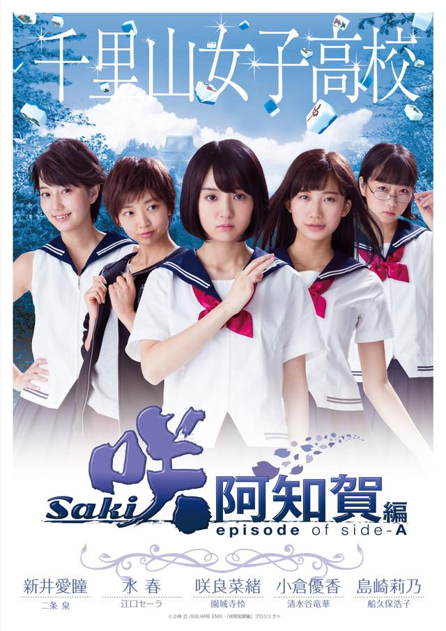 千里山女子高校のムビチケビジュアル。