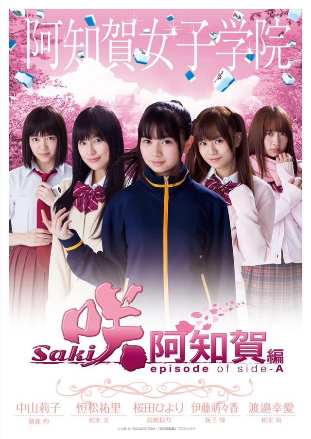 「咲-Saki- 阿知賀編 episode of side-A」ティザービジュアル