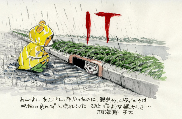 羽海野チカが映画 it のイラスト描き下ろし 排水溝を覗き込む