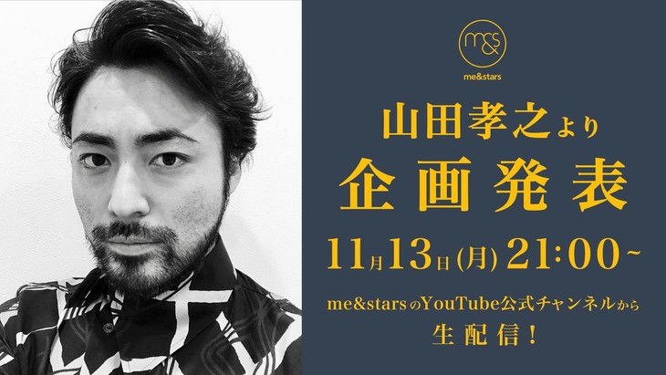「me&stars」のYouTube公式チャンネルにて行われる、山田孝之による生配信の告知ビジュアル。