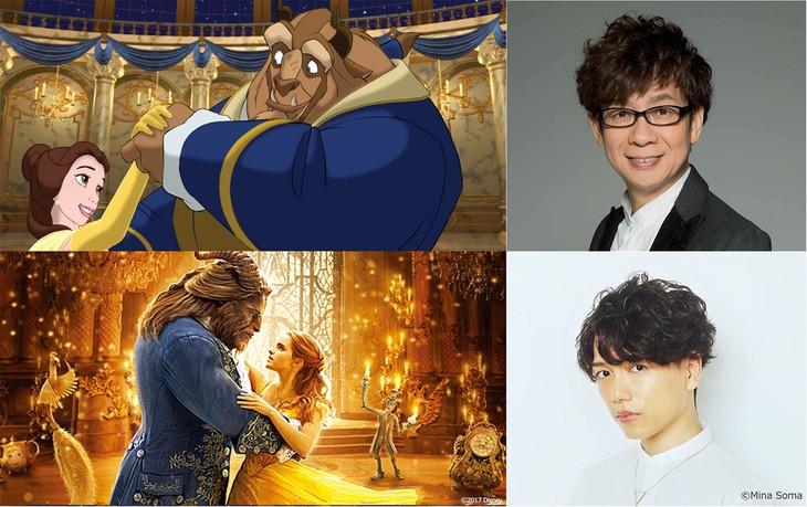 「美女と野獣」アニメーション版と実写版でそれぞれ野獣に声を当てた山寺宏一(右上)と山崎育三郎(右下)。