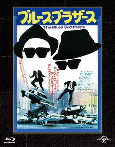 「ブルース・ブラザース ユニバーサル思い出の復刻版 ブルーレイ」ジャケット (c) 1980 Universal Studios. All Rights Reserved.