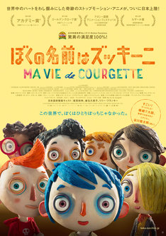 「ぼくの名前はズッキーニ」本ビジュアル (c)RITA PRODUCTIONS / BLUE SPIRIT PRODUCTIONS / GEBEKA FILMS / KNM / RTS SSR / FRANCE 3 CINEMA / RHONES-ALPES CINEMA / HELIUM FILMS / 2016