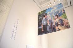 「新海誠展『ほしのこえ』から『君の名は。』まで」東京会場の様子。