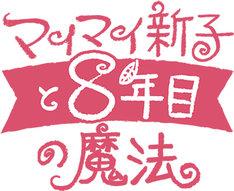 「マイマイ新子と千年の魔法」公開8周年記念上映 ロゴ