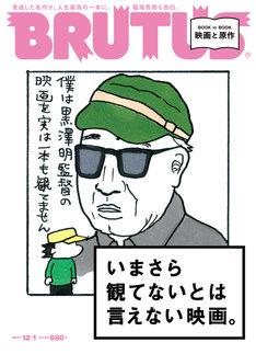 BRUTUS 2017年 12/1号表紙