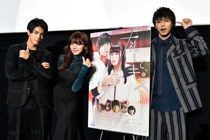 「一礼して、キス」舞台挨拶の様子。左から中尾暢樹、池田エライザ、松尾太陽。