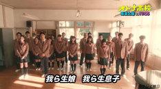 土曜ナイトドラマ「オトナ高校」校歌MV