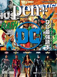 Pen+「DC最強読本。」の表紙。
