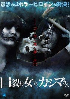 「口裂け女VSカシマさん」DVDジャケット
