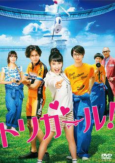 「トリガール!」DVDジャケット