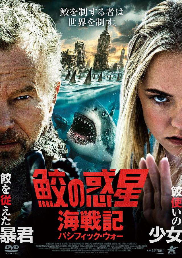 「鮫の惑星:海戦記(パシフィック・ウォー)」 (c)2017 ARTEMISIA PRODUCTIONS, LLC. All Rights Reserved.