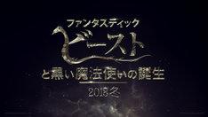 「ファンタスティック・ビーストと黒い魔法使いの誕生」ロゴ