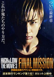 「HiGH&LOW THE MOVIE 3 / FINAL MISSION」コブラ版ポスター