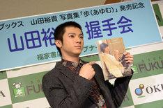 セカンド写真集「歩(あゆむ)」をアピールする山田裕貴。