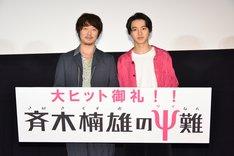 左から新井浩文、山崎賢人。